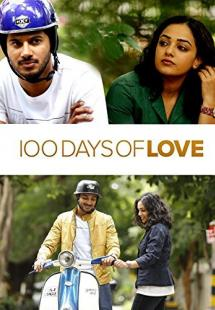 100 Days of Love (2015)
