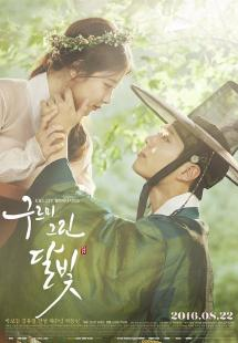 Love in the Moonlight (2016)
