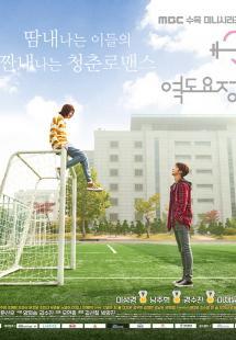 Weightlifting Fairy Kim Bok-Joo (2016)