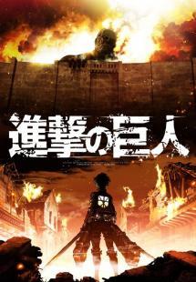 Attack on Titan - Season 2 (2017)