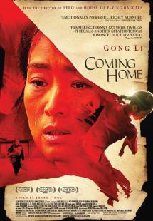 Gui lai (2014)