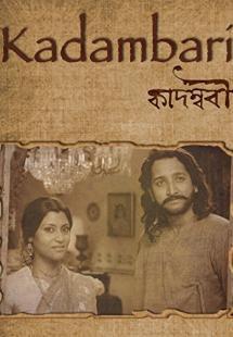 Kadambari (2015)