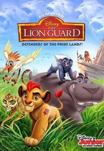 The Lion Guard - Season 3 (2019)