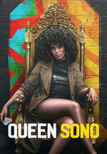Queen Sono - Season 1 (2020)