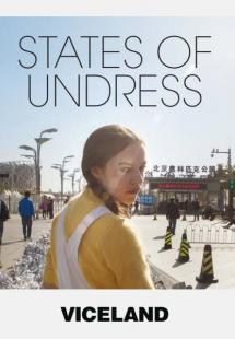 States of Undress - Season 2 (2017)