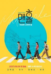 Manhole (2017)