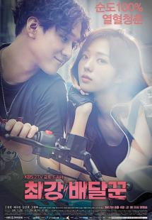 Strongest Deliveryman (2017)