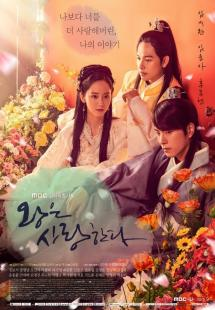 The King in Love (2017)
