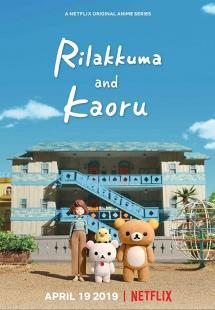 Rilakkuma and Kaoru - Season 1 (2019)