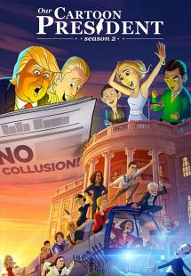 Our Cartoon President - Season 2 (2019)