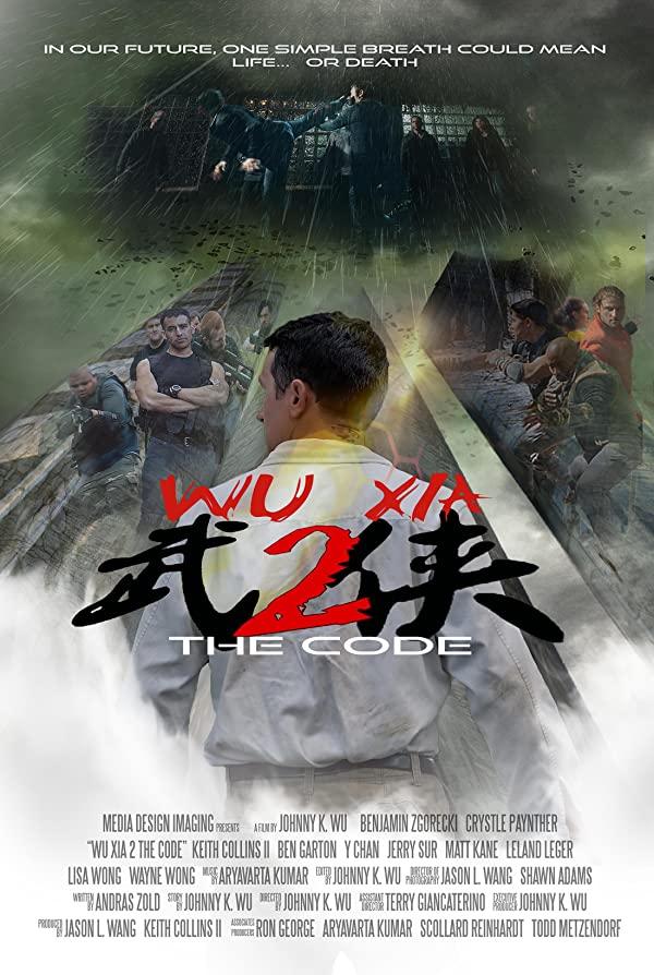Wu Xia 2 the Code (2019)